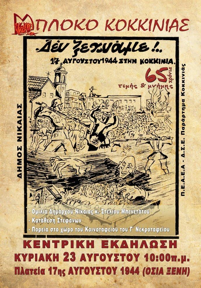 """17 Αυγούστου 2018 – 74 χρόνια απο το """"Μπλόκο"""" της Κοκκινιάς"""
