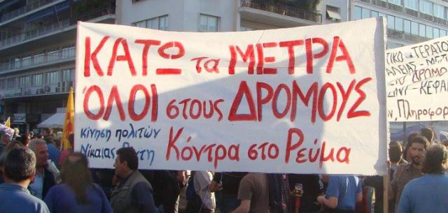Δευτέρα 15 Ιανουαρίου 2017 6.00 μμ – ΟΛΟΙ & ΟΛΕΣ ΣΤΟ ΣΥΝΤΑΓΜΑ.