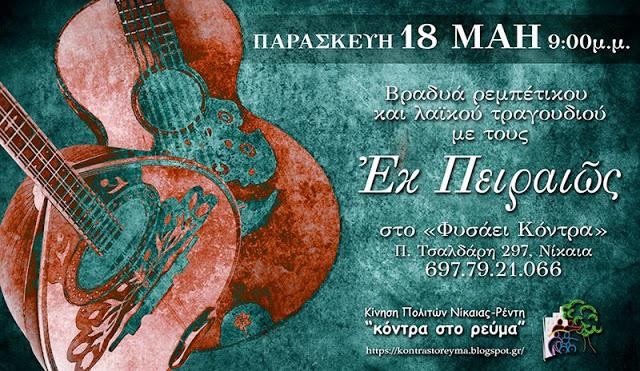 Βραδιά ρεμπέτικου και λαικού τραγουδιού – 18/05/2018 – 21:00.
