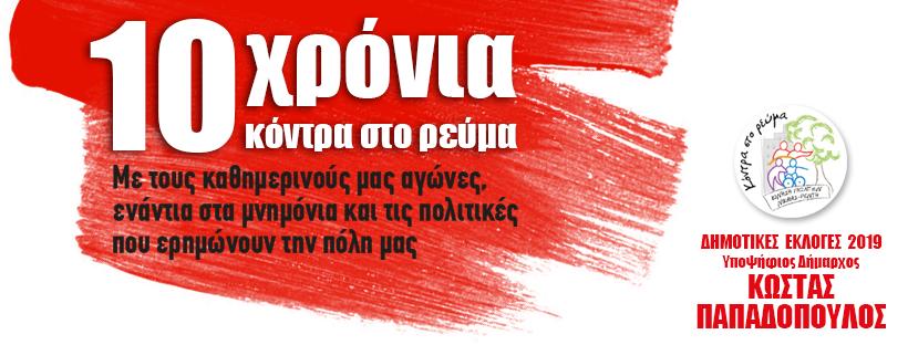 Εκλογική-Προγραμματική Διακήρυξη της Κίνησης Πολιτών Νίκαιας-Ρέντη «Κόντρα στο Ρεύμα» για τις Δημοτικές Εκλογές του Μαΐου.*