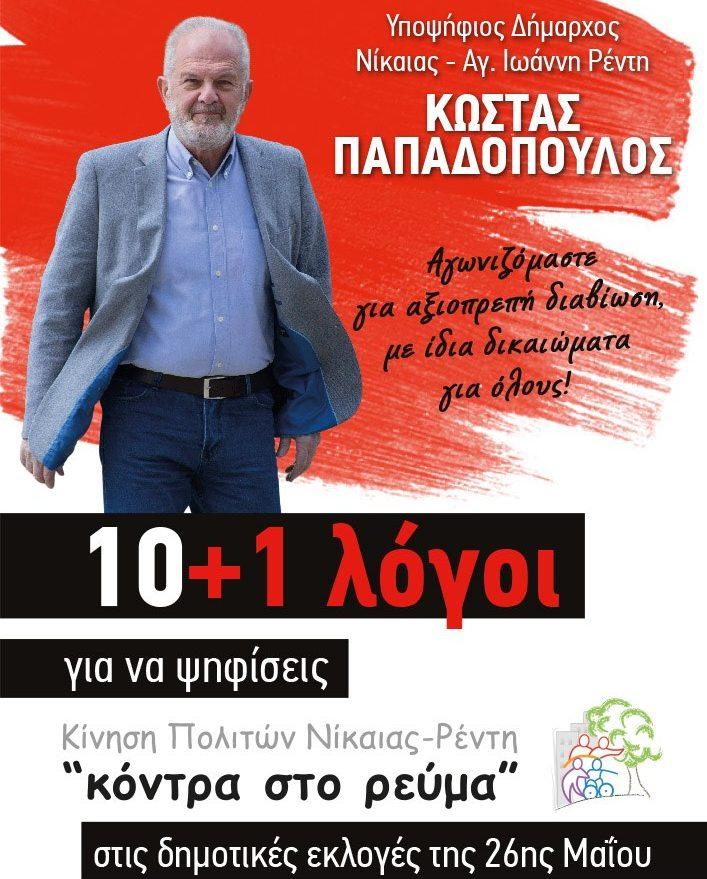 """10+1 Λόγοι να Ψηφίσεις """"Κόντρα στο Ρεύμα"""" στις 26 Μάη!"""