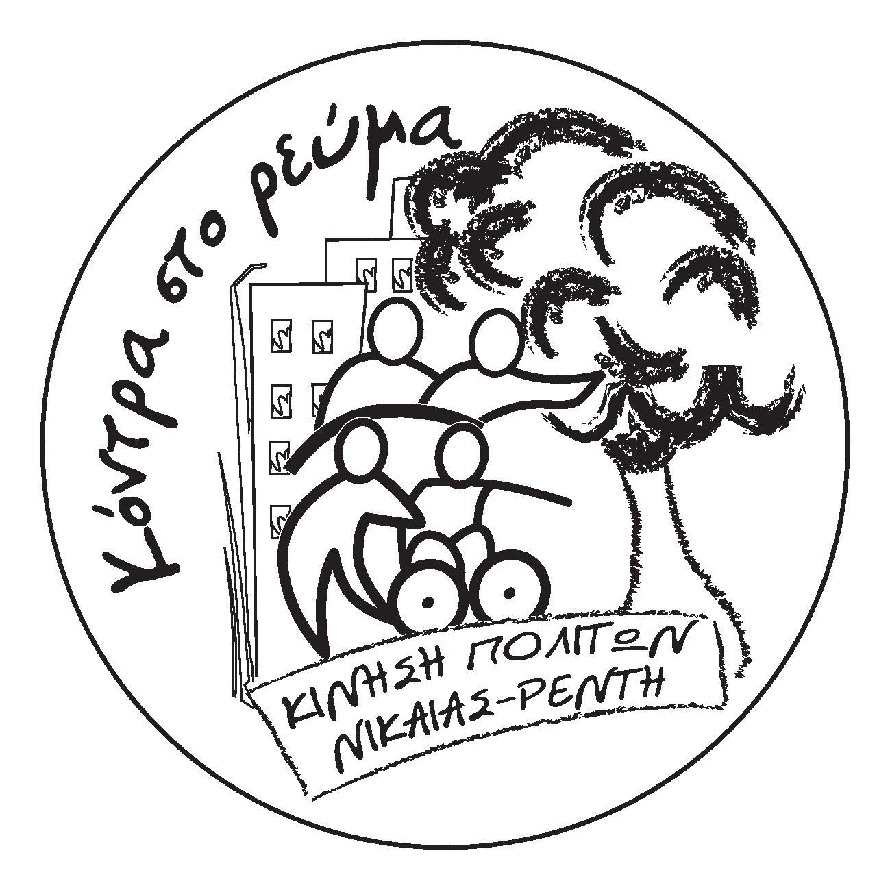 Καταγγελία της Κίνησης Πολιτών Νίκαιας-Ρέντη «Κόντρα στο Ρεύμα».