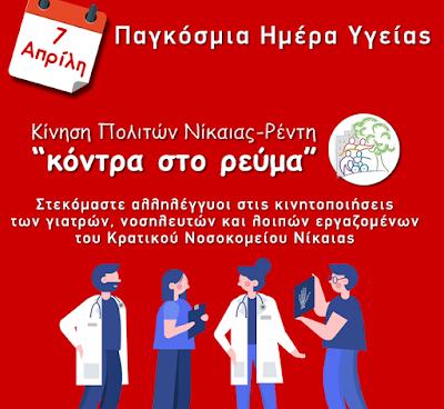 Κινητοποιήσεις στις 7 Απρίλη για μέτρα προστασίας της υγείας των εργαζομένων και του λαού.