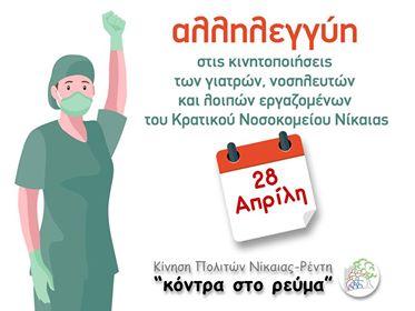Το «Κόντρα στο Ρεύμα» Στηρίζει  την κινητοποίηση των νοσοκομειακών γιατρών στις 28 Απρίλη.